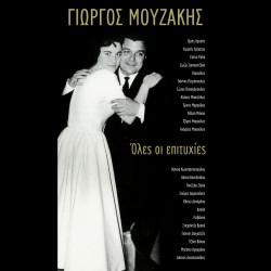 ΟΛΕΣ ΟΙ ΕΠΙΤΥΧΙΕΣ (4CD)