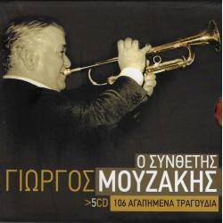 106 ΑΓΑΠΗΜΕΝΑ ΤΡΑΓΟΥΔΙΑ (5CD)