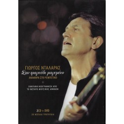 ΣΑΝ ΤΡΑΓΟΥΔΙ ΜΑΓΕΜΕΝΟ (2CD/DVD)