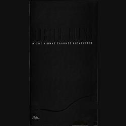 MASTER CLASS-ΜΙΣΟΣ ΑΙΩΝΑΣ ΕΛΛΗΝΕΣ ΚΙΘΑΡΙΣΤΕΣ (2CD)