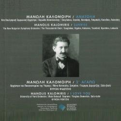 ΑΝΑΤΟΛΗ / Σ'ΑΓΑΠΩ (ΣΥΛΛΕΚΤΙΚΗ ΕΚΔΟΣΗ) (CD)