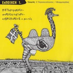 ΕΚΠΟΙΗΣΗ 1 (CD)