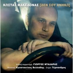 ΔΕΝ ΣΟΥ ΑΝΗΚΩ (CD)