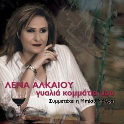 ΓΥΑΛΙΑ ΚΟΜΜΑΤΙΑ ΜΟΥ (CD)
