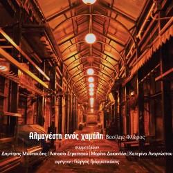 ΑΛΜΑΓΕΣΤΗ ΕΝΟΣ ΧΑΜΑΛΗ (CD)