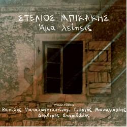 ΑΜΑ ΛΕΙΠΕΙΣ (CD)