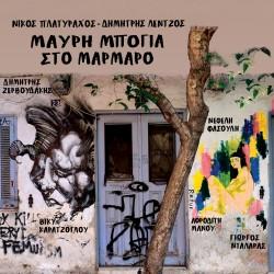 ΜΑΥΡΗ ΜΠΟΓΙΑ ΣΤΟ ΜΑΡΜΑΡΟ (CD)