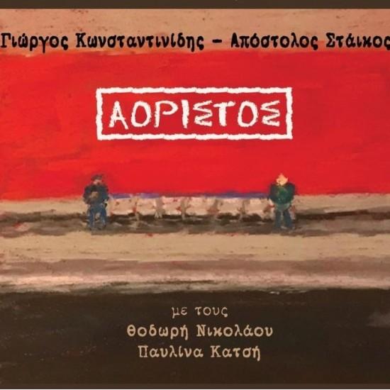 ΑΟΡΙΣΤΟΣ (CD)