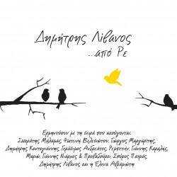 ΑΠΟ ΡΕ (CD)