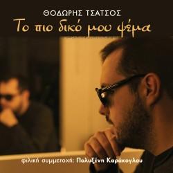 ΤΟ ΠΙΟ ΔΙΚΟ ΜΟΥ ΨΕΜΑ (CD)