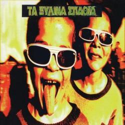 ΤΑ ΞΥΛΙΝΑ ΣΠΑΘΙΑ (CD)