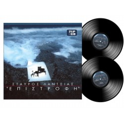 ΕΠΙΣΤΡΟΦΗ (2LP/CD)