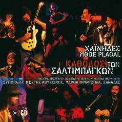 Η ΚΑΘΟΔΟΣ ΤΩΝ ΣΑΛΤΙΜΠΑΓΚΩΝ (2CD)