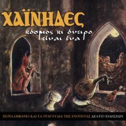 ΚΟΣΜΟΣ ΚΙ ΟΝΕΙΡΟ ΕΙΝΑΙ ΕΝΑ (CD)