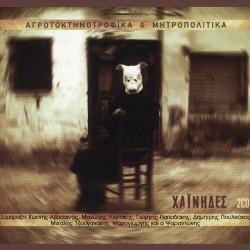 ΑΓΡΟΤΟΚΤΗΝΟΤΡΟΦΙΚΑ & ΜΗΤΡΟΠΟΛΙΤΙΚΑ (2CD)