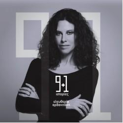 9+1 ΙΣΤΟΡΙΕΣ (CD)