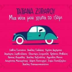 ΜΙΑ ΝΟΤΑ ΜΟΥ ΧΤΥΠΑ ΤΟ ΤΖΑΜΙ (CD)