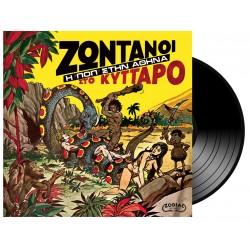 """ΖΩΝΤΑΝΟΙ ΣΤΟ ΚΥΤΤΑΡΟ (LP+7"""")"""