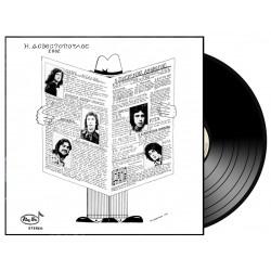 Ο ΣΙΔΕΡΕΝΙΟΣ ΑΝΘΡΩΠΟΣ (LP)