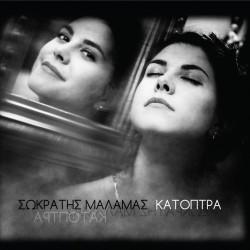 ΚΑΤΟΠΤΡΑ (CD)