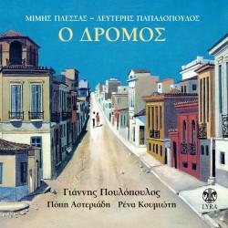 Ο ΔΡΟΜΟΣ (CD)