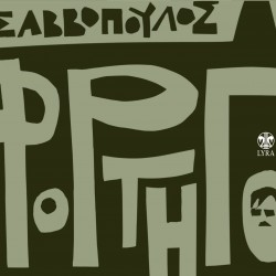 ΦΟΡΤΗΓΟ (CD)