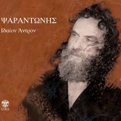 ΙΔΑΙΟΝ ΑΝΤΡΟΝ (CD)