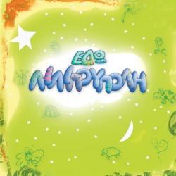 ΕΔΩ ΛΙΛΙΠΟΥΠΟΛΗ (CD)