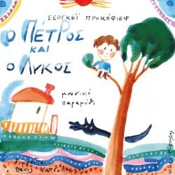 Ο ΠΕΤΡΟΣ ΚΑΙ Ο ΛΥΚΟΣ (CD)