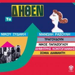 ΤΑ ΔΗΘΕΝ (CD)