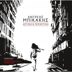 ΑΣΤΙΚΑ ΚΑΙ ΠΕΡΑΣΤΙΚΑ (CD)