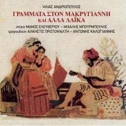 ΓΡΑΜΜΑΤΑ ΣΤΟ ΜΑΚΡΥΓΙΑΝΝΗ (CD)