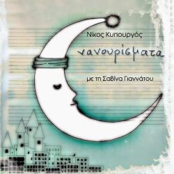 ΝΑΝΟΥΡΙΣΜΑΤΑ (CD)