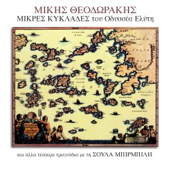 ΜΙΚΡΕΣ ΚΥΚΛΑΔΕΣ (CD)