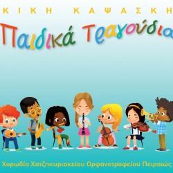 ΠΑΙΔΙΚΑ ΤΡΑΓΟΥΔΙΑ (CD)