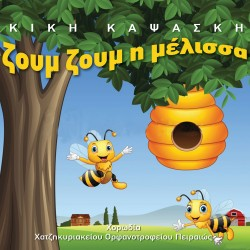 ΖΟΥΜ ΖΟΥΜ Η ΜΕΛΙΣΣΑ (CD)
