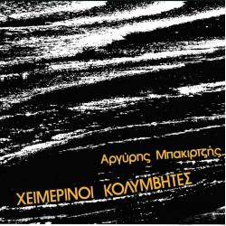 ΧΕΙΜΕΡΙΝΟΙ ΚΟΛΥΜΒΗΤΕΣ (CD)