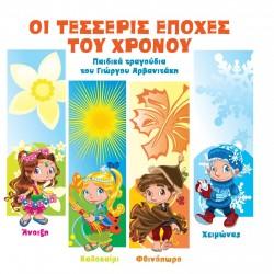 ΟΙ ΤΕΣΣΕΡΙΣ ΕΠΟΧΕΣ ΤΟΥ ΧΡΟΝΟΥ (CD)