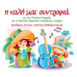 Η ΚΑΛΗ ΜΑΣ ΣΥΝΤΡΟΦΙΑ (CD)