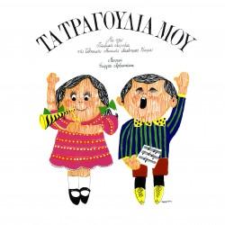 ΤΑ ΤΡΑΓΟΥΔΙΑ ΜΟΥ (CD)