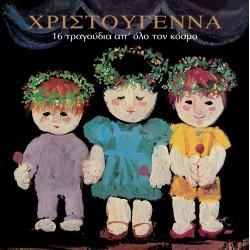 16 ΤΡΑΓΟΥΔΙΑ ΑΠΟ ΟΛΟ ΤΟ ΚΟΣΜΟ (CD)