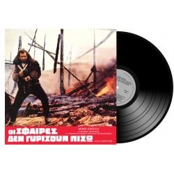 ΟΙ ΣΦΑΙΡΕΣ ΔΕΝ ΓΥΡΙΖΟΥΝ ΠΙΣΩ (LP)