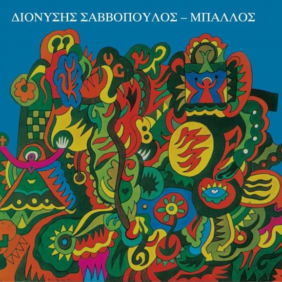 ΜΠΑΛΛΟΣ (CD)
