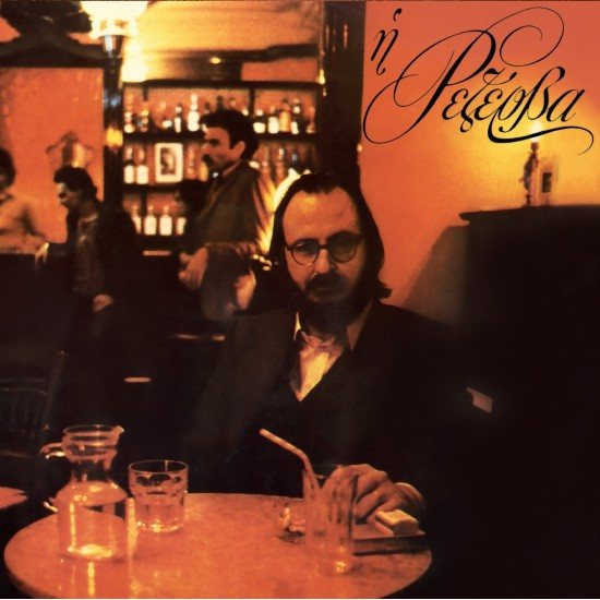 Η ΡΕΖΕΡΒΑ (CD)