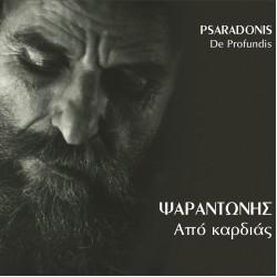 ΑΠΟ ΚΑΡΔΙΑΣ (CD)