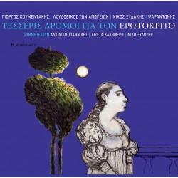 ΤΕΣΣΕΡΙΣ ΔΡΟΜΟΙ ΓΙΑ ΤΟΝ ΕΡΩΤΟΚΡΙΤΟ (CD)