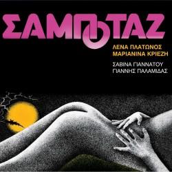 ΣΑΜΠΟΤΑΖ (CD)