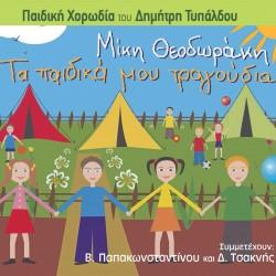 ΤΑ ΠΑΙΔΙΚΑ ΜΟΥ ΤΡΑΓΟΥΔΙΑ (CD)