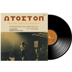 ΩΤΟΣΤΟΠ (LP)