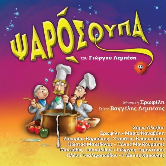 ΨΑΡΟΣΟΥΠΑ (CD)